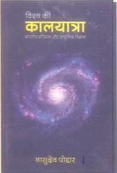 book-name-vishwa-ki-kalyatra-250x250