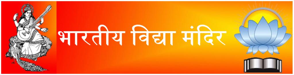 Bharatiya Vidya Mandir